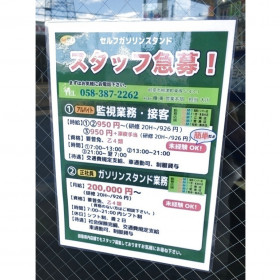 Self M-1 一宮多加木店
