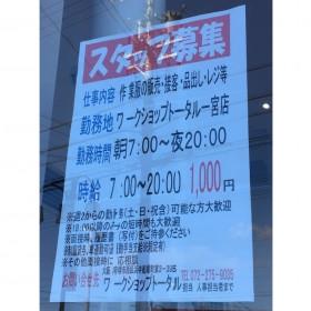 ワークショップトータル 一宮店