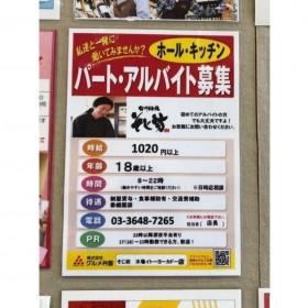 信州そば処そじ坊 木場イトーヨーカドー店