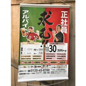 魚民 大津北口駅前店