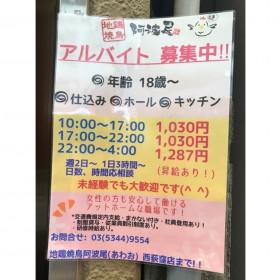阿波尾 西荻窪店