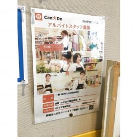 Can Do(キャンドゥ) ヨシヅヤ新稲沢店