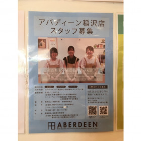 Aberdeen(アバディーン) 稲沢店