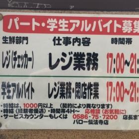 バロー 伝法寺店