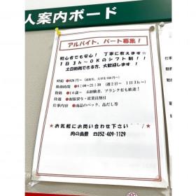 肉の鳥豊 ヨシヅヤ清洲店