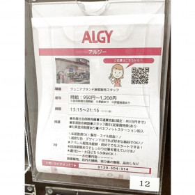 ALGY(アルジー) イオンモール草津店