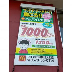 マクドナルド 船橋日大前店