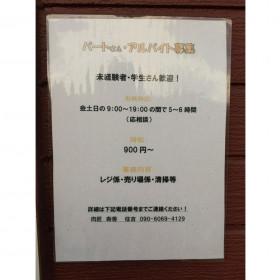 肉匠寿善 法隆寺店