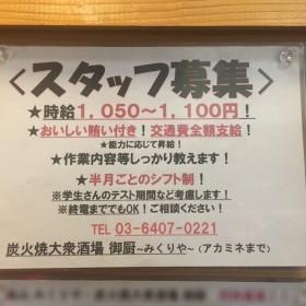 炭火焼大衆酒場 御厨 笹塚店