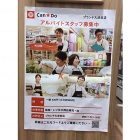 キャンドゥ ブランチ大津京店