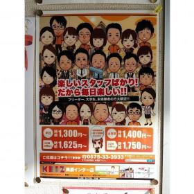 KEIZ(ケイズ) 美濃インター店