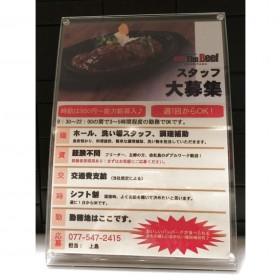 近江スエヒロダイニング The Beef ICHIRIYAMA
