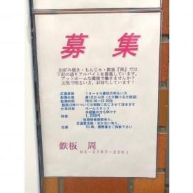 鉄板 周 (てっぱん しゅう)