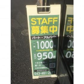 ウエスト 佐倉店