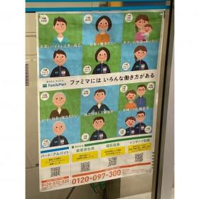 ファミリーマート 一宮駅南店