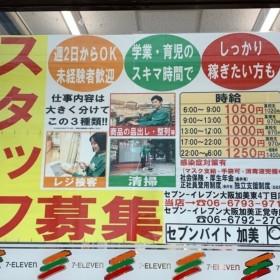 セブン-イレブン 大阪加美東4丁目店