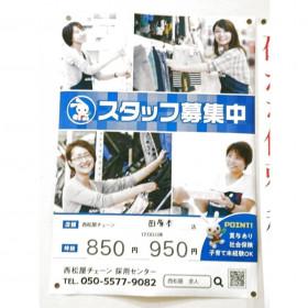 西松屋田原本店