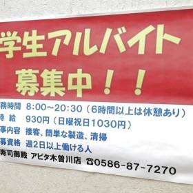 寿司御殿 アピタ木曽川店