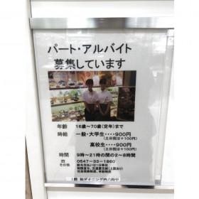 和ダイニング 四六時中 島田店