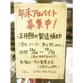 中村製菓駅前店