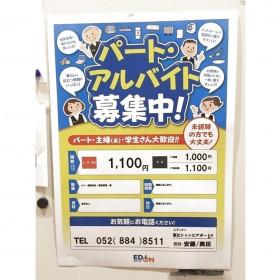 エディオン 高辻シャンピアポート店