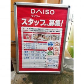 ダイソー松江上乃木店