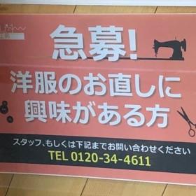 LOOKSMART(ルックスマート) nonowa武蔵小金井店