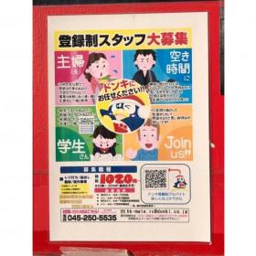 MEGAドン・キホーテ 武蔵小金井駅前店