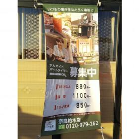 しゃぶ菜 奈良柏木店