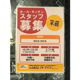 吉祥寺 Nick Nick