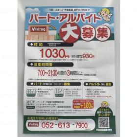 V・drug中部薬品 福江店