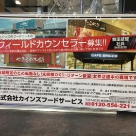 カフェブリッコ稲沢ハーモニーランド店