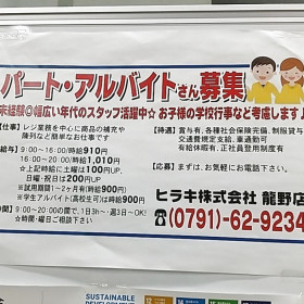ヒラキ株式会社 竜野店