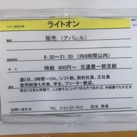 ライトオン イオン千歳店