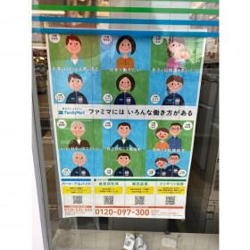 ファミリーマート 一宮東五城店