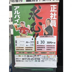 白木屋 膳所駅前店