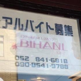 BIHANI(ビハニ)