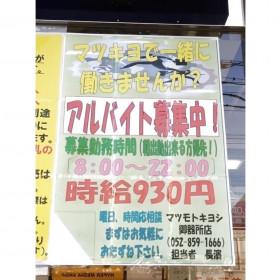 マツモトキヨシ 御器所店