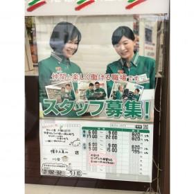 セブン-イレブン 横手上真山店