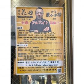 麺処花田 池袋本店