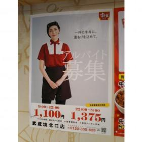 すき家 武蔵境北口店