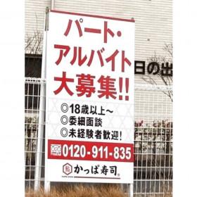 かっぱ寿司 淡路店