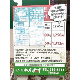 ねぎぼーず 港東通店