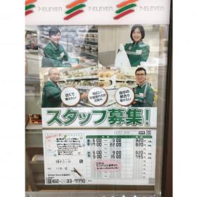 セブン-イレブン 横手三ノ口店