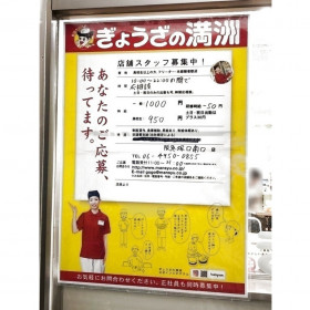 ぎょうざの満洲阪急塚口南口店