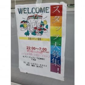 セブン-イレブン 練馬下石神井2丁目店