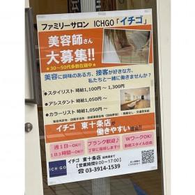 ICH-GO(イチゴ) 東十条店
