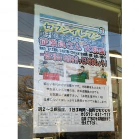 セブン‐イレブン 甲子園浦風町店