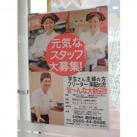 天丼てんや 豊田浄水店