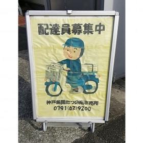 神戸新聞 たつの南専売所